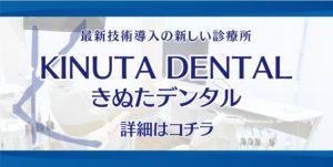 横浜市鴨居の歯科医院 KINUTA DENTAL